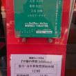 朗読ミュージカル 『不徳の伴侶 infelicity』千秋楽