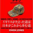 ゆりかごも墓場も「チャブ」は敵視され オーウェン・ジョーンズ怒りの記録