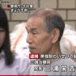 治療中にわいせつ行為 71歳の針きゅう師