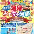 【姫新線】 湯郷おもちゃ列車で一日鉄道満喫の旅へGOGO!