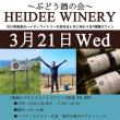 21日 ~ぶどう酒の会~ HEIDEE WINERY