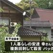 石川・85歳女性刺殺、出入りの業者男を強盗殺人容疑で逮捕