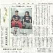 郷里・福井から届いた息子の紹介記事