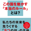 幸徳秋水 『基督抹殺論』 1911年    丙午出版社 ほか