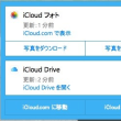 「iCloud フォトライブラリは無効になりました。」の警告メッセージが消えません!仕方なく iCloud for Windows を再インストールしたら解消しました。