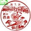 ぶらり旅・西島郵便局(石川県七尾市)