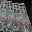 113・毎年、千葉日報に先生の特別寄稿が載ります、もう、4部は友人にあげ、あと4部は郵送であげます