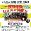 8/25(金)明後日は、安部山クラス無料体験会!!