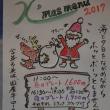 クリスマスプレートのお知らせ!!!