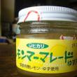 ヒカリ食品の 有機・レモンマーマレード ~3月の新
