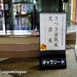 座間市民芸術祭「さっき盆栽展」と「文芸展」を見学!!