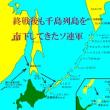 占守(シュムシュ)島の戦い。終戦後の8月15日に不可侵条約を結んでいたソ連軍が侵攻