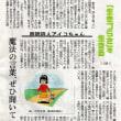 新潟日報の雨宮処凛さんのエッセイに、成宮アイコさんのことが書いてありました!