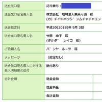 7月に発生した西日本豪雨災害における支援販売の報告です。8月分を寄付しました。ご協力ありがとうございました。