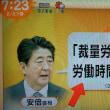 安倍政権の歴史的大罪、財務省森友文書改ざん事件。いまや日本は改ざん国家に。