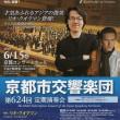 京都市交響楽団 第624回定期演奏会