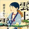 朝井まかて著「雲上雲下」・物語のない現代を憂いて語る日本昔話