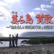 美ら島 賛歌~あたらしい沖縄のうたを訪ねて~をみて