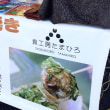 食工房たまひろの糸島たこ焼き いとゴンのタマゴ