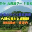 2016 北海道ツー 12日目 さよなら北海道 「雪月花廊」蝦夷富士羊蹄山「ふきだし公園」 大沼公園・函館から大間に向かう ブログ&動画