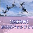BMXのバックフリップを残像表示