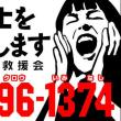 第6回「福岡市民救援会」 熱い想いだ檄文だもん