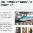 国土も資源も限られた日本、不思議なほどの創造力と技術を持つのはなぜか=中国メディア