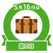 「旅の日」!!「松尾芭蕉」奥の細道」!!