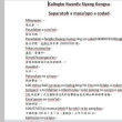 台湾初!原住民族の言語で作成された公文書 高齢者に好評