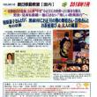 2017年11月8日(水) 来年1月京都ツアー/朝日移動教室