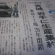 トヨタ生産集約、宮城、岩手