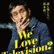 映画 「We Love Television?」 萩本欽一ドキュメンタリー