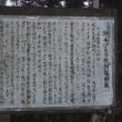 別格 第7番 金山出石寺