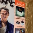 """【雑誌】『smart 2018年7月号』付録はなんと""""LEDランタン""""♪"""
