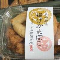 長崎の美味しい天ぷらたち