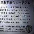 平塚地下道ミュージアム開設