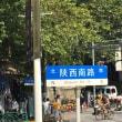 上海ブラブラ