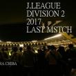 2017 season LASAT GAME