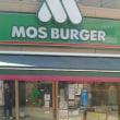 モスバーガーは、成増発祥の地です!!。