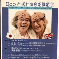 「Bobと浅井の合唱講習会」