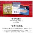 『にっち』『カフェくるみ』企画展のお知らせ。台湾の絵画がやってくる~♪