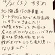 【北海道150年】北海道みらい地図を作ろう下絵検討会~180421