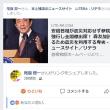 決算委員会を開かせ、モリカケ追及によって野党批判を喚起させる・・・震災の政治利用?