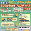 Buyかわさきフェスティバルinたま 開催!!