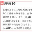 中学数学・図形問題 20 広島県・岡山県・高校入試問題