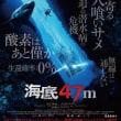 海底47m ★★★