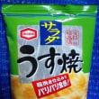 亀田製菓のサラダ、うす焼っ!><