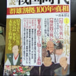 黒田官兵衛(如水)と宝島社の戦国時代
