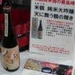 10月25日(水):2017 Premium Sake Festival 吟醸酒を味わう会