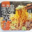 2018・7・17(火)…サンヨー食品㈱「東京 浅草 ソース焼そば」